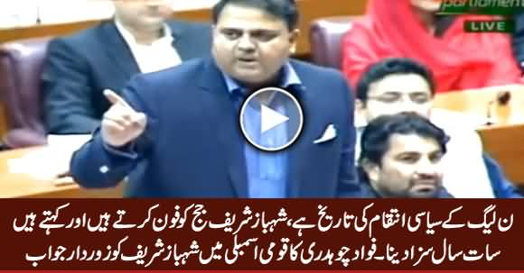 Fawad Chaudhry's Befitting Reply To Shahbaz Sharif in National Assembly