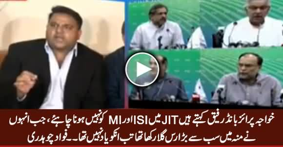 Fawad Chaudhry Blasting Reply to PMLN Leaders Press Conference