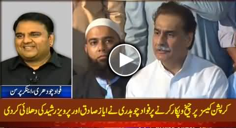 Fawad Chaudhry Blasts on Ayaz Sadiq & Pervez Rasheed For Crying Over Corruption Cases