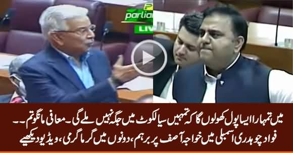 Fawad Chaudhry Blasts on Khawaja Asif in National Assembly, Heated Arguments Between Both