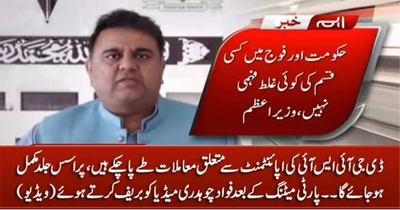 Fawad Chaudhry Briefs Media After Party Meeting About DG ISI Appointment Issue