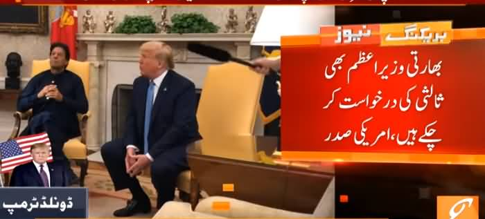 Fawad Chaudhry Comments on PM Imran Khan's Meeting With Donald Trump