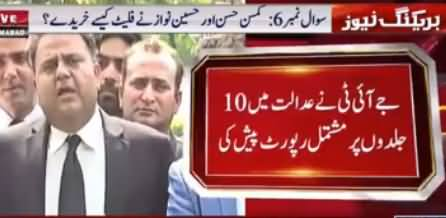 Fawad Chaudhry Complete Media Talk After JIT Submit Report to Supreme Court
