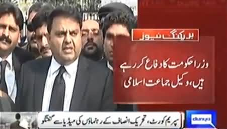 Fawad Chaudhry Complete Media Talk Outside Supreme Court - 23rd January 2017