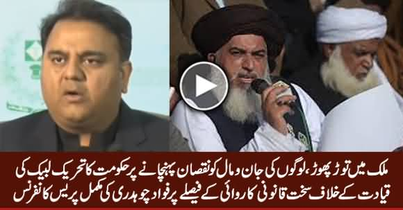 Fawad Chaudhry Complete Press Conference Regarding Action Against TLP Leadership