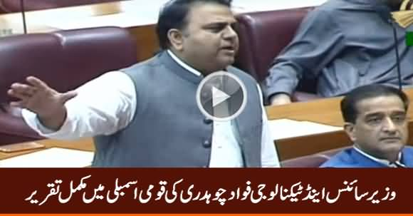 Fawad Chaudhry Complete Speech in National Assembly - 25th June 2019