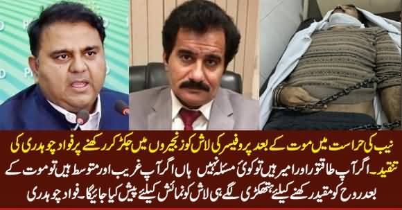 Fawad Chaudhry Critical Tweets For Handcuffing Professor's Dead Body Who Died in NAB's Custody