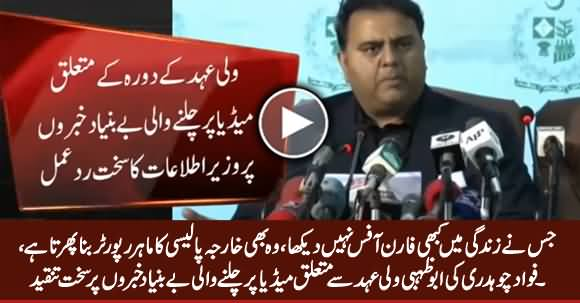 Fawad Chaudhry Criticizing Media On Irresponsible Reporting Regarding UAE Crown Prince Visit