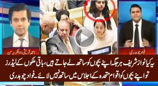 Fawad Chaudhry Criticizing Nawaz Sharif For Taking His Children in UN Visit