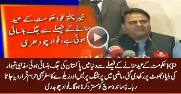 Fawad Chaudhry Critizizing KPK Govt For Celebrating Eid Prematurely