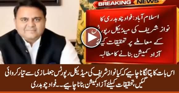 Fawad Chaudhry Demands to Probe Nawaz Sharif's Medical Reports
