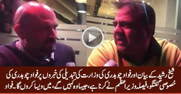 Fawad Chaudhry Exclusive Talk Regarding Sheikh Rasheed's Statement & Rumours About His Ministry