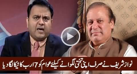 Fawad Chaudhry Exposed Nawaz Sharif's Scandal of Lahore Karachi Motorway