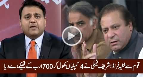 Fawad Chaudhry Exposed Sharif Brothers Secret Fraud of 700 Billion Rs with Nation