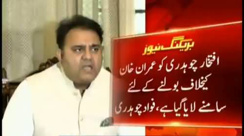 Fawad Chaudhry exposing Iftikhar Chaudhary in his press conference