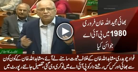 Fawad Chaudhry Gives Evidence Against Mushahid Ullah Khan