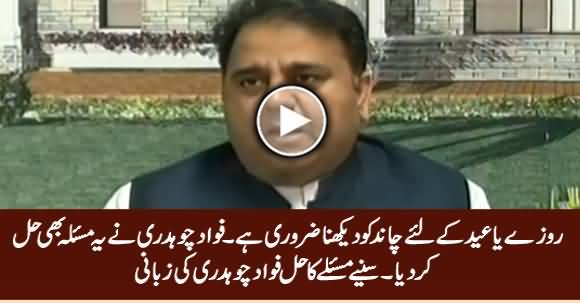 Fawad Chaudhry Gives The Solution For Those Who Say Moon Sighting Is Compulsory For Ramzan & Eid