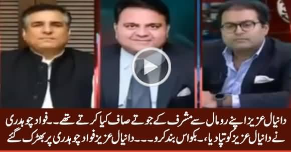Fawad Chaudhry Grilled Daniyal Aziz and Made Him Hyper