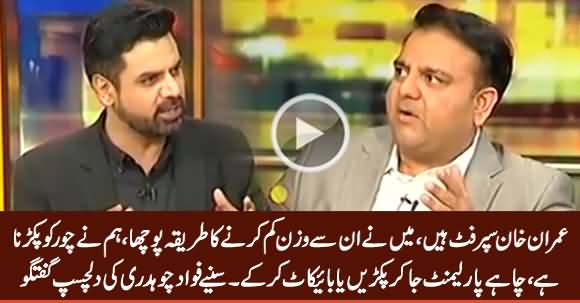 Fawad Chaudhry Interesting Conversation About His Weight & PTI Strategy