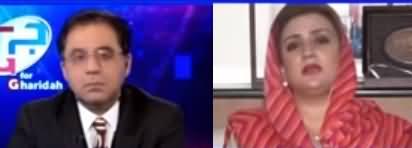 Fawad Chaudhry Is Trying To Pressurize & Threaten NAB - Uzma Bukhari