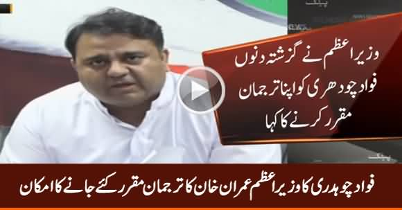 Fawad Chaudhry Likely to Be Appointed As PM Imran Khan's Spokesperson