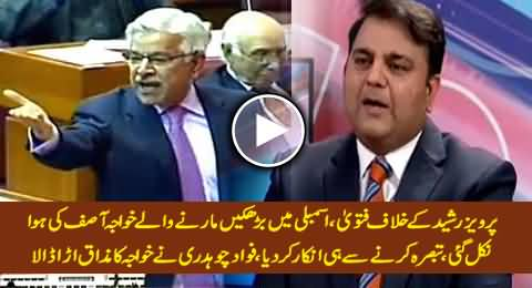 Fawad Chaudhry Making Fun of Khawaja Asif For His Weak Statement on Fatwa Against Pervez Rasheed