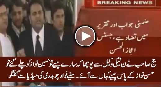 Fawad Chaudhry Media Talk About Today's Panama Case Proceeding