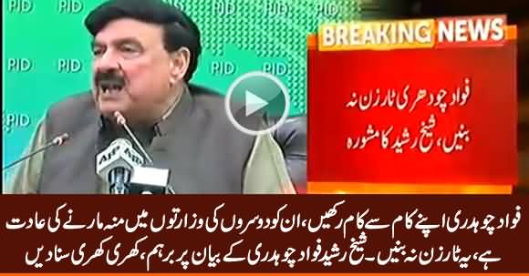 Fawad Chaudhry! Mind Your Own Business - Sheikh Rasheed Angry on Fawad Chaudhry's Statement
