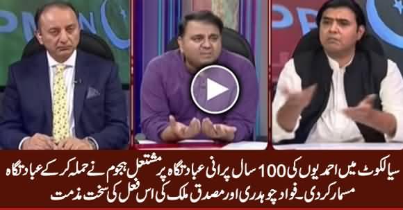 Fawad Chaudhry & Musadik Malik Condemn The Inicident of Demolishing Ahmadi Worship Place in Sialkot