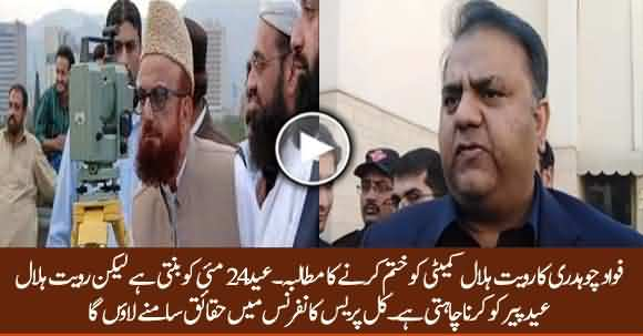 Fawad Chaudhry Once Again Demands Dissolution Of Ruet-e-Hilal