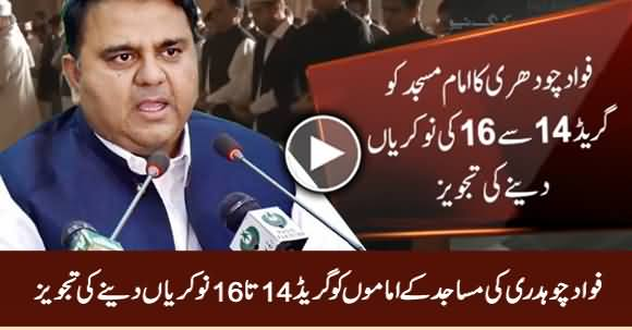 Fawad Chaudhry Recommends Giving Jobs of Grade 14 & 16 to Imam of Mosque