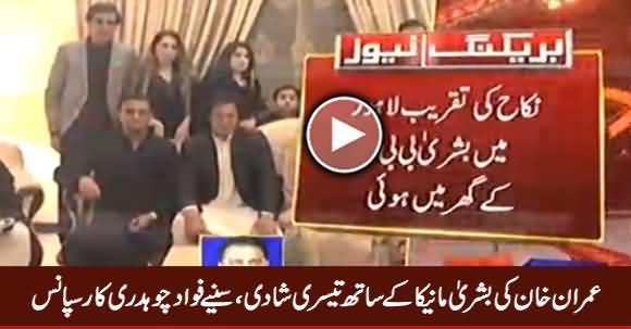 Fawad Chaudhry Response on Imran Khan's Marriage With Bushra Maneka