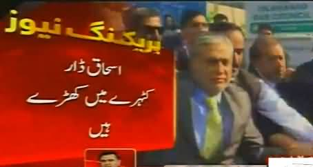 Fawad Chaudhry Response on Ishaq Dar's Indictment By Accountability Court