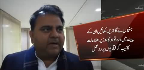 Fawad Chaudhry Response on Khawaja Saad Rafique And His Brother's Arrest