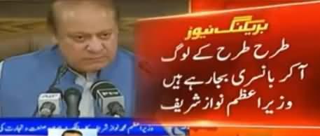 Fawad Chaudhry Response on PM Nawaz Sharif Speech