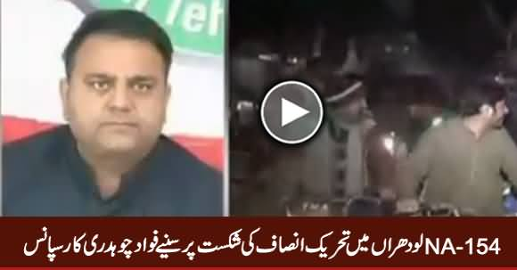 Fawad Chaudhry Response on PTI's Defeat in NA-154 Lodhran