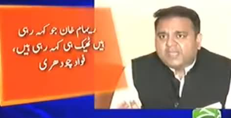 Fawad Chaudhry Response on Reham Khan Press Conference