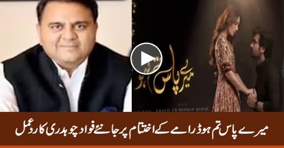 Fawad Chaudhry Response on The End of