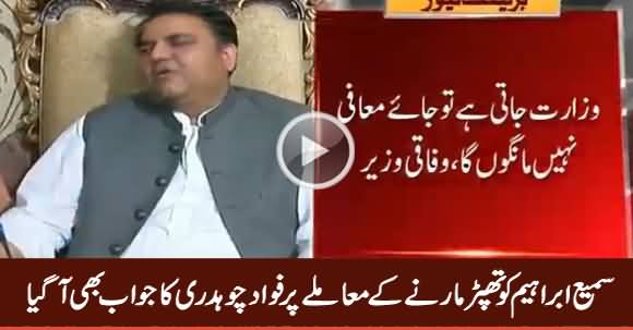 Fawad Chaudhry Response on The Issue of Slapping Sami Ibrahim