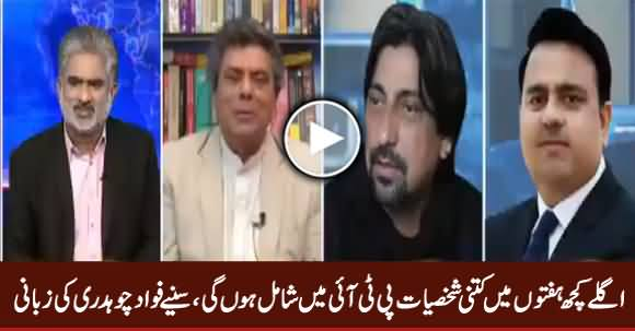 Fawad Chaudhry Revealed How Many Important Personalities Are Going To Join PTI