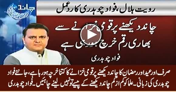 Fawad Chaudhry Reveals How Much Money Is Being Spent on Moon Sighting