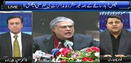 Fawad Chaudhry Reveals How Punjab Govt Use Bureaucracy for Their Politics