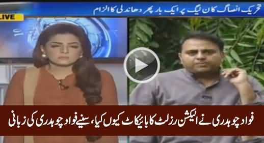 Fawad Chaudhry Reveals Why He Has Boycotted Election Result