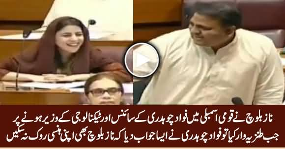 Fawad Chaudhry's Befitting Reply on Naz Baloch's Taunt Made Her Speechless