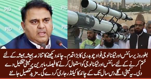 Fawad Chaudhry's Big Step: Committee of Experts Formed to Put an End to Moon Sighting Controversies