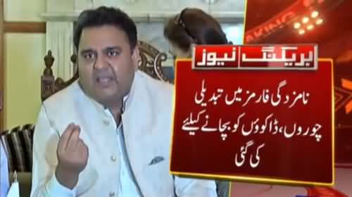 Fawad Chaudhry´s complete press conference - 5th June 2018