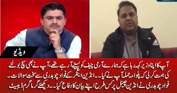 Fawad Chaudhry's Heated Debate With Indian Anchor About His Statement