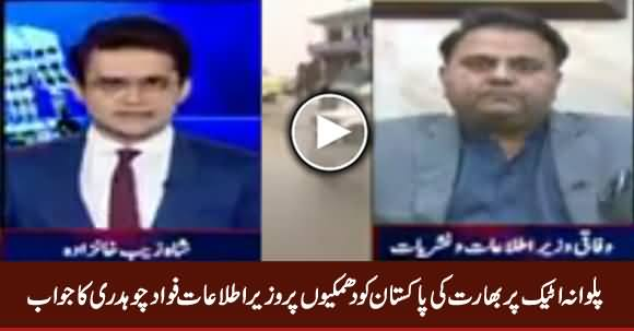 Fawad Chaudhry's Response on India's Threats To Pakistan For Pulwama attack