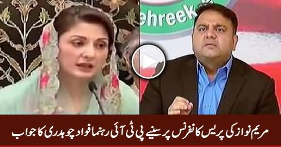 Fawad Chaudhry's Response on Maryam Nawaz Press conference