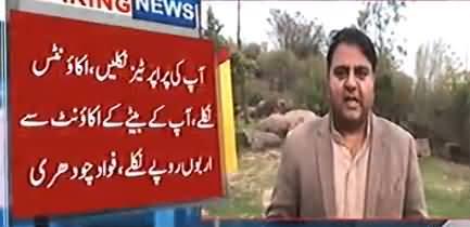 Fawad Chaudhry's Response On Maryam Nawaz Speech at Bahawalpur Jalsa
